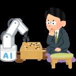 AIってよく聞くけど、人工知能の定義って何?と思ったときに読む記事