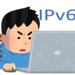v6プラス?なにそれおいしいの?と思ったときに読む記事 | IPoE+IPv4 over IPv6をわかりやすく