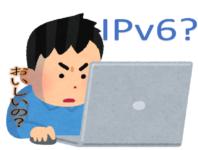 v6プラス?なにそれおいしいの?と思ったときに読む記事   IPoE+IPv4 over IPv6をわかりやすく