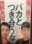 西野亮廣と堀江貴文の共著「バカとつき合うな」の内容