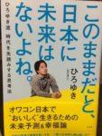 ひろゆき『このままだと、日本に未来はないよね。』内容・感想